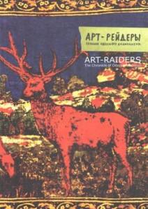 ART-RAIDERS-2011