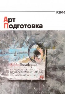 ART-TRAINING-2012