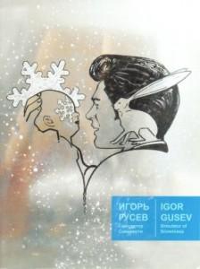 IGOR-GUSEV-TENDER-SNOWFALL-SIMULATOR