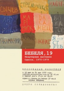 bebelya-19-2013