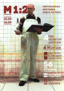 oleg_tistol_publish_M1-2