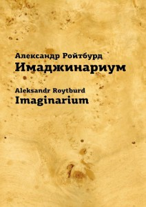 ROYTBURD_COVER copy